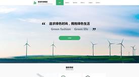 攀枝花天源污水处理有限公司案例|环保|武汉网站建设方案