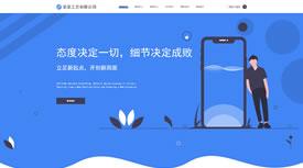 衢州伟能网络信息技术有限公司案例-武汉网站制作公司