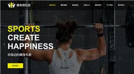 郑州艺森健身俱乐部案例-武汉网页制作公司有哪些