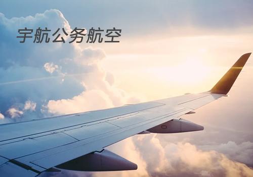 宇航公务航空-武汉网站建设案例