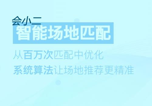 会议预订网站-武汉网站开发