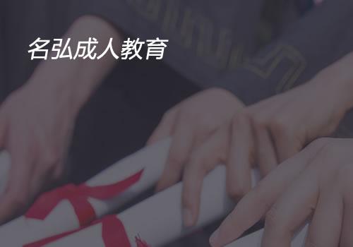 名弘成人教育-武汉网站建设