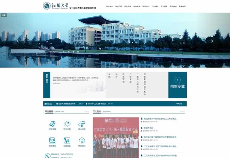 江汉大学全日制自考本科助学班招生网
