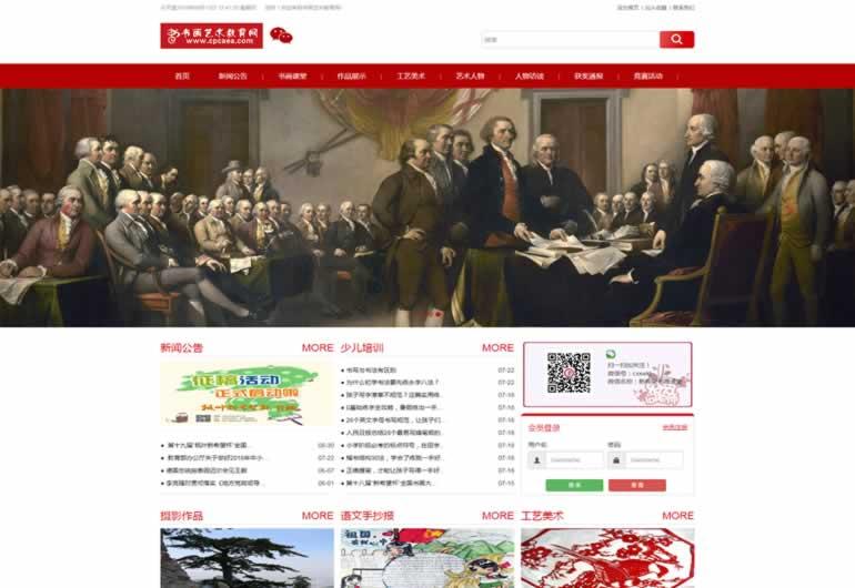 书画艺术教育网