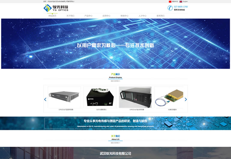 武汉驭光科技有限公司
