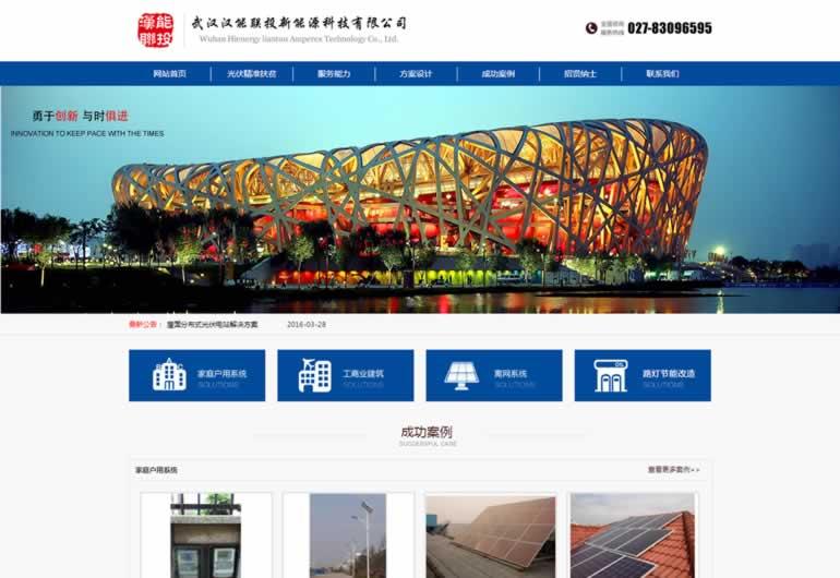武汉汉能联投新能源科技有限公司