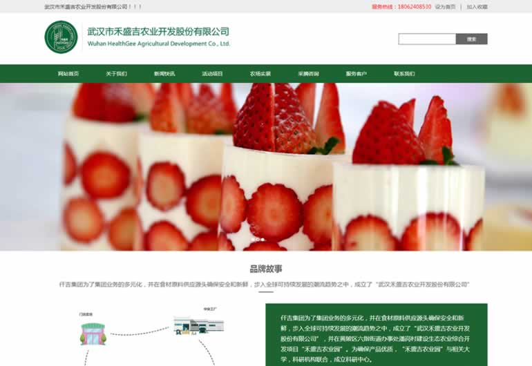 武汉市禾盛吉农业开发股份有限公司
