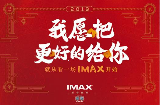 武汉H5制作春节活动IMAX