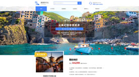武汉做网站-境外旅行社案例