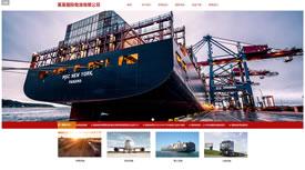武汉网页设计-国际物流网站设计