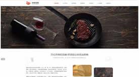 武汉网站建设-非常大气漂亮的餐饮加盟