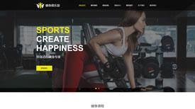 武汉做网站|健身|吉尔健身俱乐部