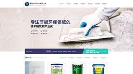 武汉网站制作|化工涂料|无锡涂料科技有限公司