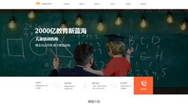 北京亿海蓝少儿培训中心|教育培训|武汉网站设计公司