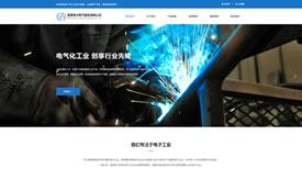 信阳广涛智慧家电有限公司案例|电子电器|武汉网站建设需要多少钱
