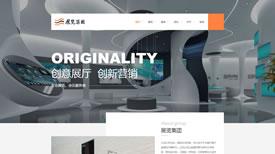 崇州风诺展示展览公司|展览展会|武汉网站建设企业