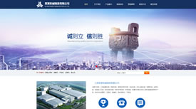 通化天立机械器械制造厂案例-网站建设品牌策划