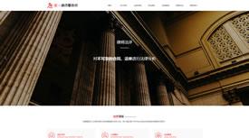 东兴益民法律咨询有限公司-武汉便宜做网站