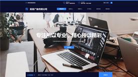 安阳浩海广告传媒公司案例-武汉网站建设公司哪家好