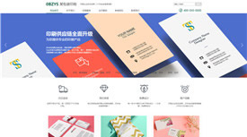桐城银都包装印刷厂案例-武汉网站建设服务