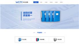漳州世通文具用品有限公司案例-武汉电商系统开发