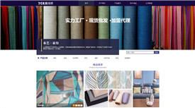 新密富顺纺织厂案例-专业做网站的公司