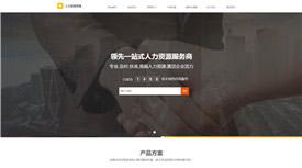 鸡西宁力人力资源管理案例-武汉外贸网站制作