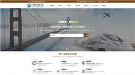 武威顺达物流货运有限公司案例-武汉网页制作公司