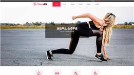 定西汇尔固高端健身中心案例-武汉网络公司