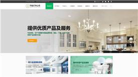 阳江宏运节能灯具有限公司案例-武汉企业网