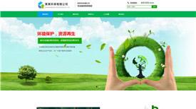 清远达通环保有限公司案例-专业建网站的公司