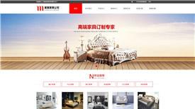 杭州东宝高端家具定制案例-集团公司网站建设