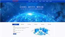 湖北信安信息系统管理技术有限公司全响应式网站制作案例