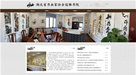 透过湖北省书画家协会冠雅书院案例浅谈武汉网站建设业务注意事项