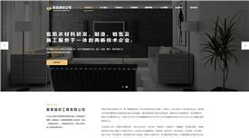 广州银商建筑建材集团案例-武汉高端网站建设
