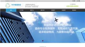 洛阳誉翔物流货运有限公司案例-武汉网站建设企业