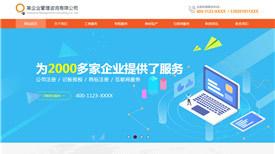 信阳福兴企业管理咨询有限公司案例-武汉做网站好的公司