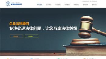 芜湖信欣律师事务所案例-网页设计武汉
