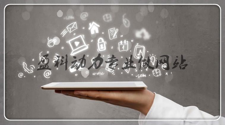 武汉企业客户是怎么做网站的?来看看不同的客户有哪些不同的网站类型