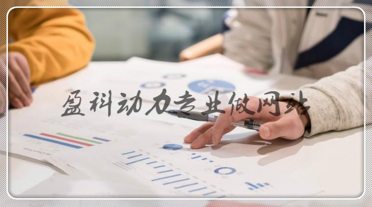 咸宁网站建设教你网站怎么设计才能更具营销效果?