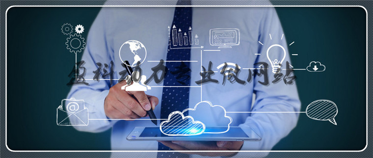 咸宁网络公司是从哪些方面来提高企业网站体验度的?